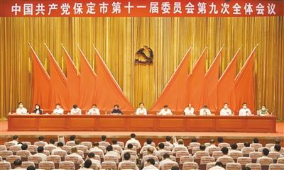 中共保定市委十一屆九次全會召開
